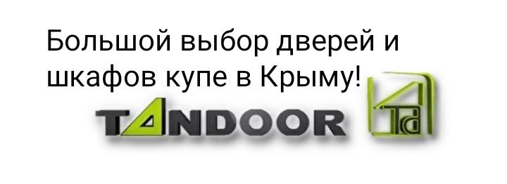 Двери Крыма